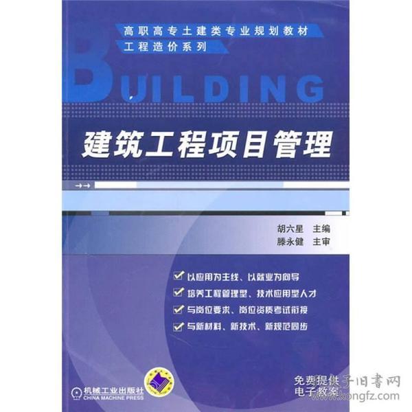 高职高专土建类专业规划教材·工程造价系列:建筑工程项目管理