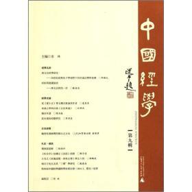 中国经学(第九辑)