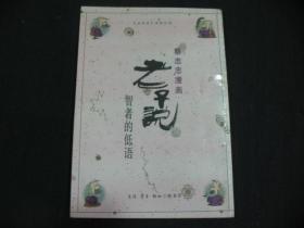蔡志忠漫画:老子说----智者的低语