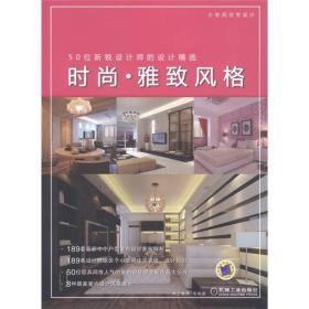 小空间住宅设计·50位新锐设计师的设计精选:时尚·雅致风格