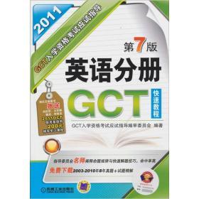 GCT入学资格考试应试指导:英语分册(第7版)