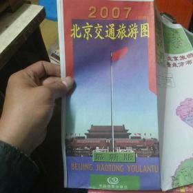 2007年北京交通旅游图