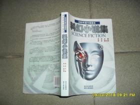 2009年度中国最佳科幻小说集