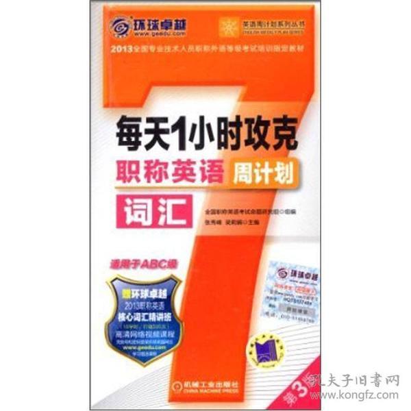 英语周计划系列丛书:每天1小时攻克职称英语词汇周计划(适用于ABC级)(第3版)