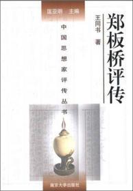中国思想家评传丛书:郑板桥评传