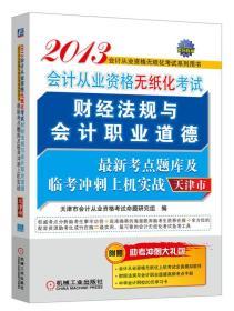 2013天津市会计从业资格无纸化考试财经法规与会计职业道德最新考点题库及临考冲刺上机实战