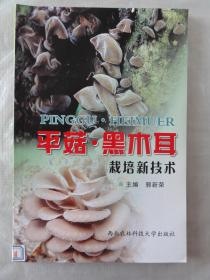 平菇·黑木耳栽培新技术(蔬菜栽培)