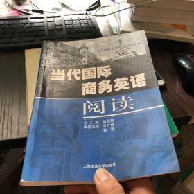 当代国际商务英语阅读