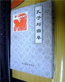 孔子与曲阜(5册全)