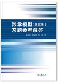 数学模型(第五版)(第5版)习题参考解答(姜启源、谢金星、叶俊)高等教育出版社9787040496314