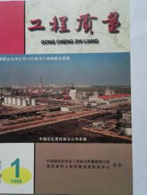 《工程质量》(双月刊)1998年第1期(总第84期)、1998年第2期(总第85期)、1998年第3期(总第86期)、1998年第4期(总第87期)——