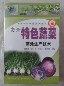 安全特色蔬菜高效生产技术·蔬菜安全高效生产技术系列·强农技术丛书