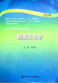 正版 病案信息学(第2版 本科卫生管理) 人民卫生出版社 9787117194884