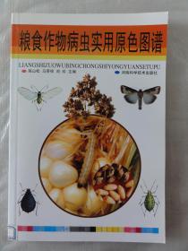 粮食作物病虫实用原色图谱(铜版彩印)