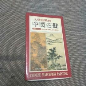 火柴盒贴画,中国名画