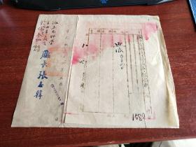贵州省政府教育厅训令 训字第354号  收文字第1580号  事由省党部函请转由各中等以上学校参加五五纪念大会一案令仰遵照由 品如图