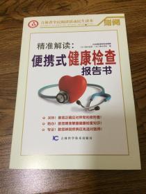 精准解读 便捷式健康检查报告书