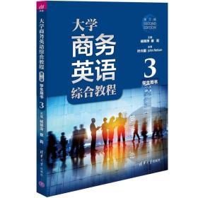 大学商务英语综合教程-3-学生用书-第二版