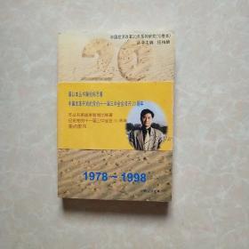中国就业制度的变迁1978-1998