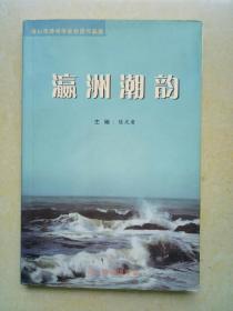 瀛洲潮韵(舟山市诗词学会会员作品选)