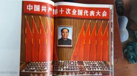 CHINA PICTORIAL中国画报【英文版】1973年第1-12期绝版