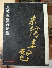 东坡赤壁诗词选