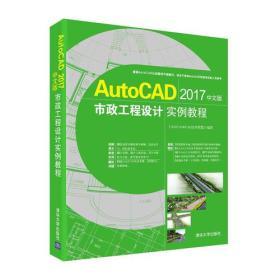 正版二手 AutoCAD 2017中文版市政工程设计实例教程9787302478355