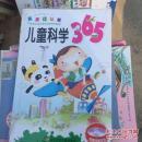 儿童科学365