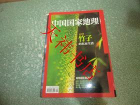 中国国家地理2013总第634期
