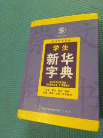 学生新华字典(新课标专用版)【注音 释义 例证 辨析 部首 笔画 五笔 汉字结构】