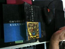 绘画与中国文化