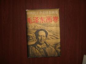 中国出了个毛泽东画卷【精装本】
