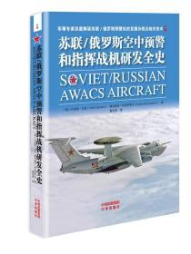 苏联/俄罗斯空中预警和指挥战机研发全史