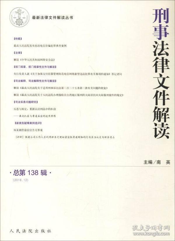 最新法律文件解读丛书:刑事法律文件解读(总第138辑 2016.12)