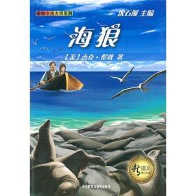新语文课外书屋·动物小说大师系列:海狼