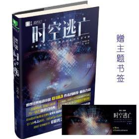 意林新科幻系列:时空逃亡