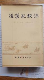 后汉纪校注  天津古籍   一版一印   仅印2000册