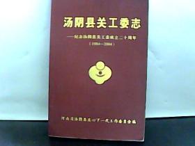 汤阴县关工委志【1984.-2004】