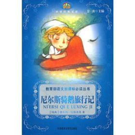 小书房·世界经典文库:尼尔斯骑鹅旅行记