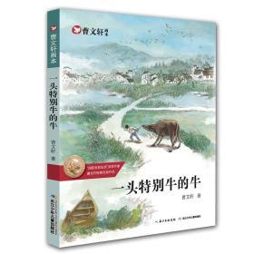 正版新书曹文轩画本-一头特别牛的牛