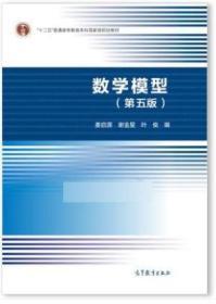 数学模型(第五版)第5版(姜启源、谢金星、叶俊)高等教育出版社9787040492224