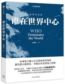 谁在世界中心(无书腰)