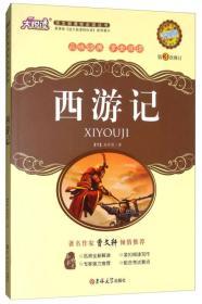 大悦读·语文新课标必读丛书:西游记(升级版 第3次修订)