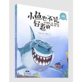 让孩子着迷的科学童话.动物专辑(美绘本):小鱼也不是好惹的