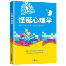 怪诞心理学:精彩、实用、生动、有趣的心理学读本