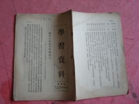 1954年《学习资料》(第四辑)(关于小学与中学的决定)【稀缺本】