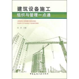 建筑设备施工组织与管理一点通