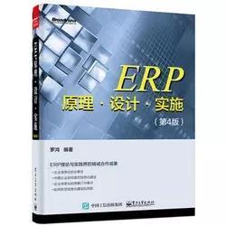 正版ERP原理.设计.实施-(第4版)