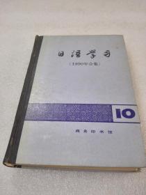 《日语学习》(1990年合集)大缺本!商务印书馆 1992年1版1印 平装1册全 仅印2300册
