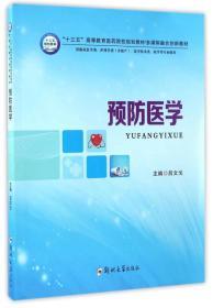 预防医学(供临床医学类、护理学类含助产、医学技术类、药学等专业使用)